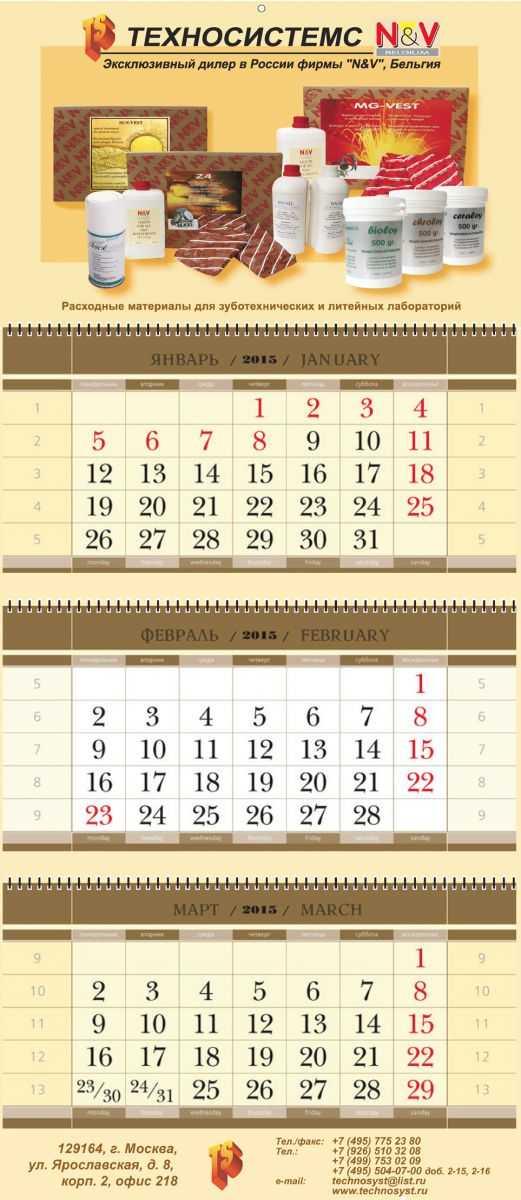 Заказать календарь оптом